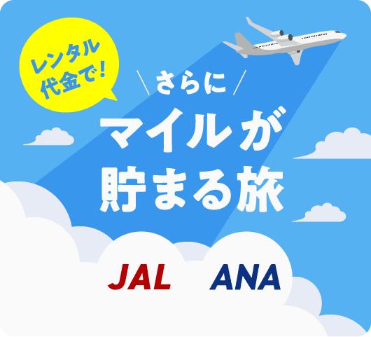 JAL・ANAのマイルが貯まる