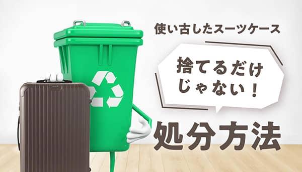 スーツケースの処分方法と再利用方法