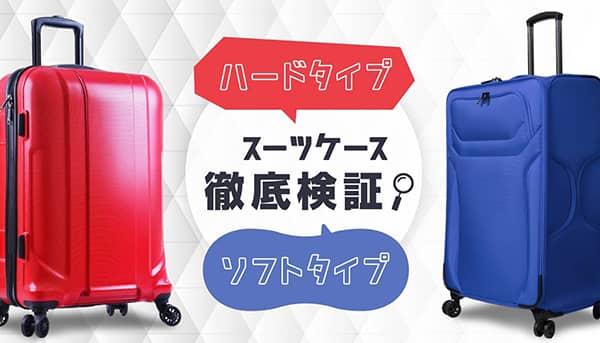 検証結果でみる!おすすめスーツケースはハードタイプ?ソフトタイプ?