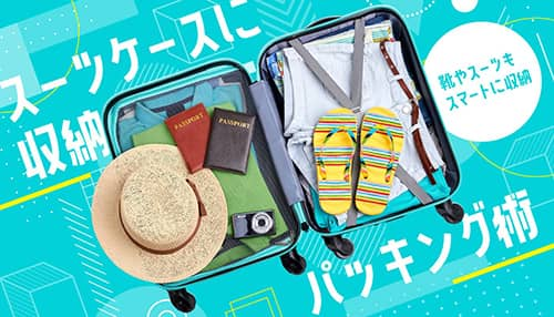 スーツケースに収納!靴やスーツもスマートにパッキングする方法