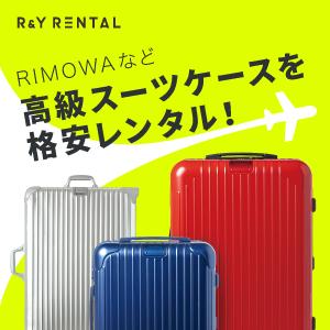 高級スーツケースをアールワイレンタルで格安レンタル