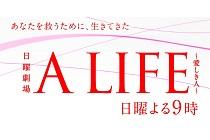 TBSドラマ「A LIFE〜愛しき人〜」
