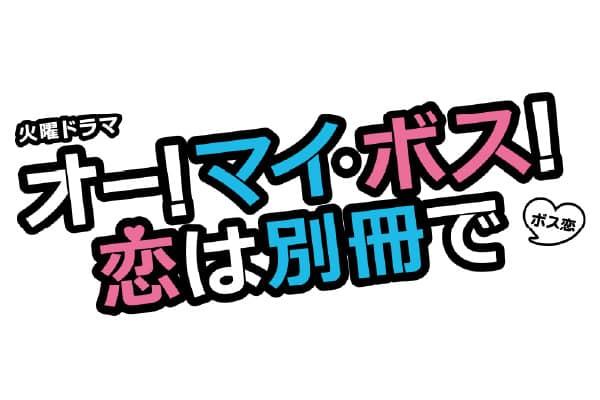 TBSドラマ 火曜ドラマ「オー!マイ・ボス!恋は別冊で」