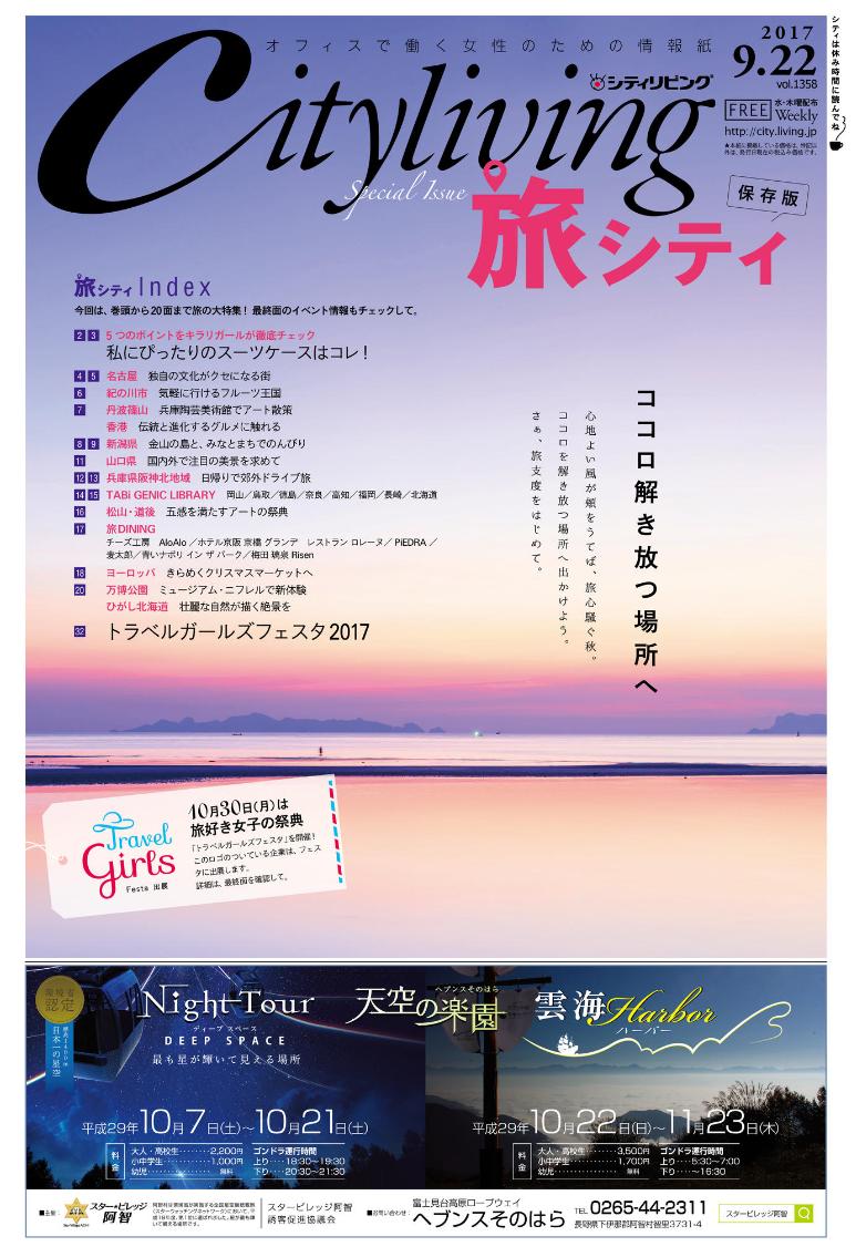 サンケイリビング新聞社「ぱらシティ」