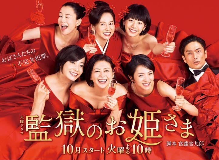 TBSドラマ「監獄のお姫さま」 小泉今日子さん 満島ひかりさん 菅野美穂さん