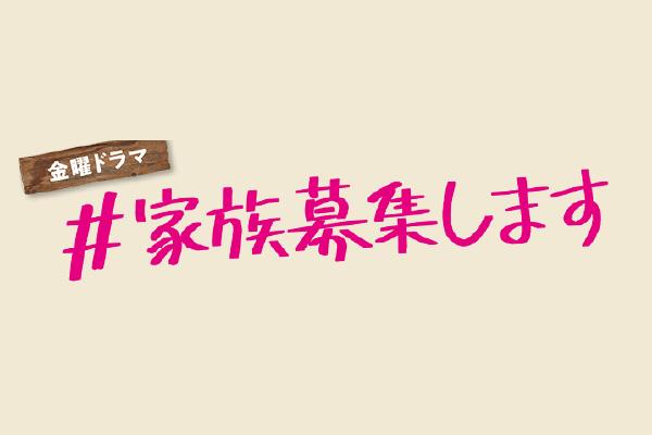 TBSテレビ 金曜ドラマ「#家族募集します」