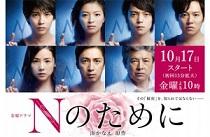 TBSドラマ「Nのために」 榮倉奈々さん 窪田正孝さん 賀来賢人さん