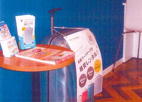 秋田旅行センター イオンモール大曲店